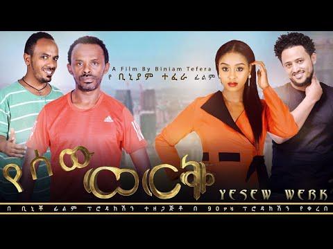 የሰው ወርቅ  - Ethiopian Amharic Movie yesew werk 2020 Full Length Ethiopian Film ye sew worq 2020