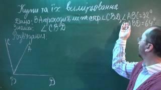 Тема 3 Урок 3 Кути та їх вимірювання - Геометрія 7 клас
