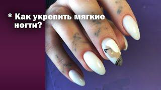 Как укрепить мягкие ногти Отслойки на ногтях Основные ошибки укрепления ногтей
