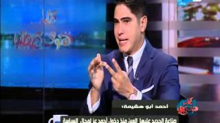على هوى مصر| ابو هشيمه