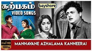 Mannavane Azhalama Kanneerai - Karpagam Video Song | Gemini Ganesan |  Viswanathan - Ramamoorthy