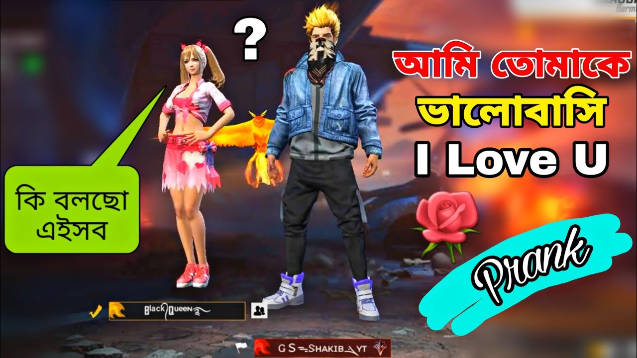 আমি তোমাকে ভালোবাসি 😍|| I Love You || Proposal Prank in Free fire Girl || Gaming Shakib