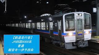 【鉄道走行音】JR四国6000系普通、観音寺→伊予西条
