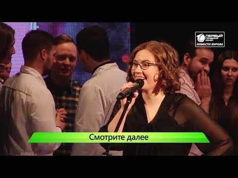 Новости Кирова выпуск 27.11.2019