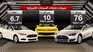 شركة تسلا تصبح أكبر شركة في صناعة السيارات بعد اجتيازها
