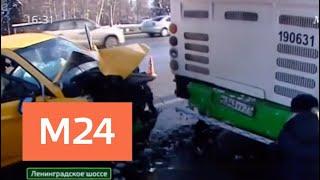 Смотреть видео В результате ДТП на Ленинградском шоссе погиб таксист, два человека пострадали - Москва 24 онлайн