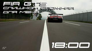 Нужно привыкать ехать по другому | FIA Gran Turismo Sport