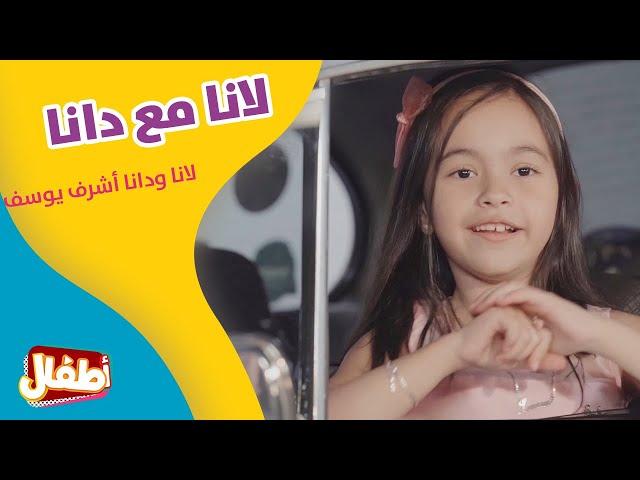 بنت فلسطين - لانا أشرف يوسف