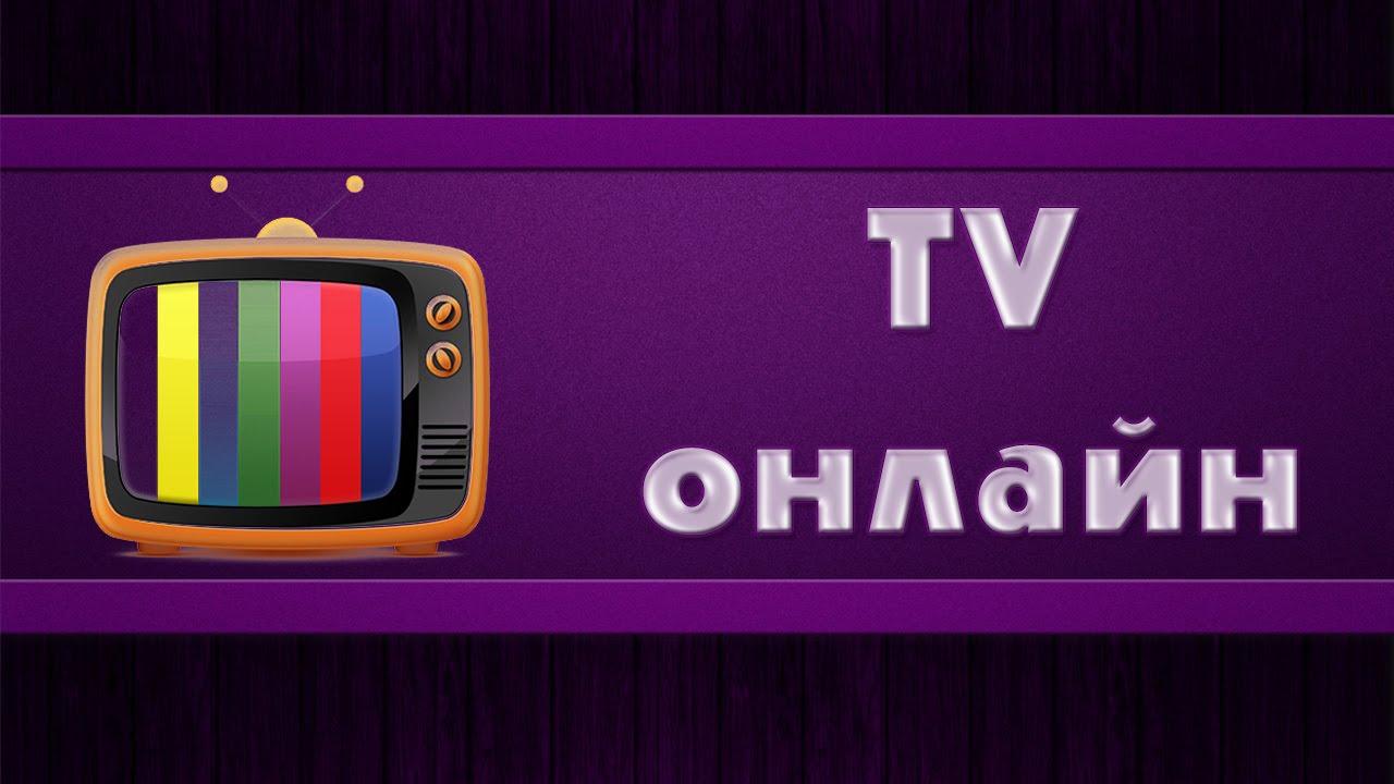 onlayn-tv-smotret