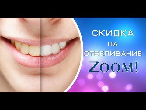 Профессиональное отбеливание зубов ZOOM 4