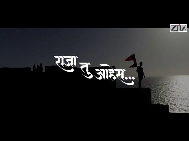 राजा तु आहेस | Raja Tu Ahes | Poetry Film by Pratik Lokhande | Shivaji Maharaj |Save Forts| Diwali