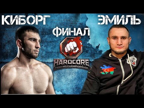 Hardcore Финал / Эмиль Новрузов VS Мухаммед Калмыков / Разбор боя