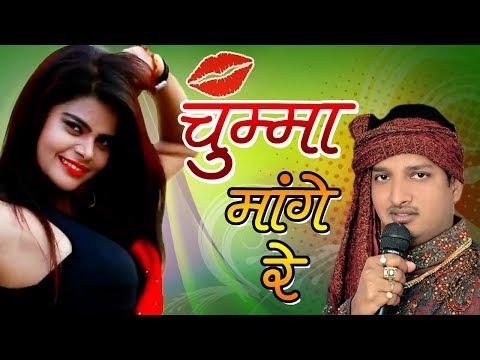 चुम्मा मांगे रे - सुपरहिट भोजपुरी गाना | Chumma Mange re | Diwakar Dwivedi | Latest Bhojpuri Song
