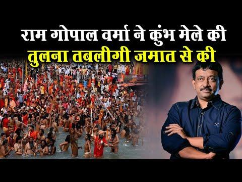 राम गोपाल वर्मा ने  कुंभ मेले की तुलना तबलीगी जमात से की | Haridwar Kumb Mela 2021