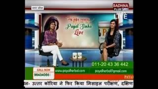 Payal Sinha Herbal Tips Live on TV Ft Mrs Gulshan Kumar, Ep 3 - Part 2