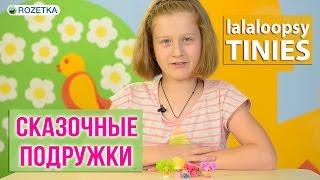 Lalaloopsy Tinies Сказочные подружки: обзор игрового набора