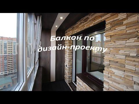 Балкон по дизайн-проекту