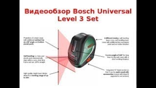 Обзор нивелира Bosch Universal Level 3 Set