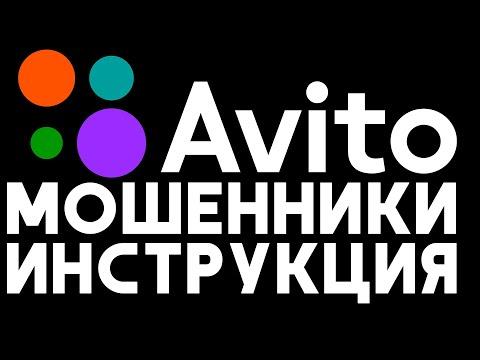 Самая подробная инструкция о том, как распознать мошенника на Авито