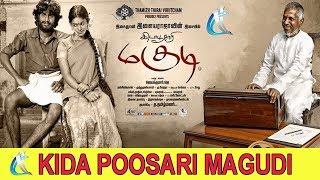இளையராஜாவின் இசையில் கிடா பூசாரி மகுடி    Latest Tamil Cinema KIDA POOSARI MAGUDI Full Movie HD
