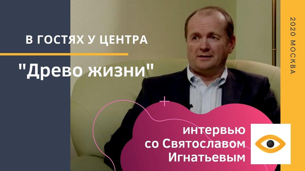 Интервью со Святославом Игнатьевым