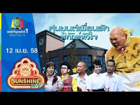 ชิงร้อยชิงล้าน Sunshine Day_12 เม.ย.58(ตอน หุ่นยนต์เพื่อนรัก พิทักษ์หัวใจ)Full HD