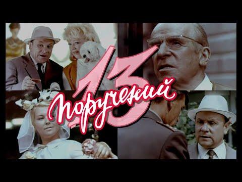 13 поручений (1969) комедия