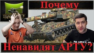 Почему ненавидят АРТУ? (World of Tanks)
