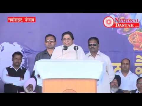 Behen Kumari Mayawati Ji at Nawanshaher 15/03/2016