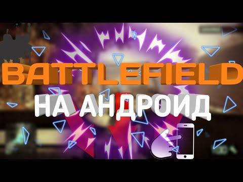 ШОК!! BATTLEFIELD BAD COMPANY 2 на андроид!!!