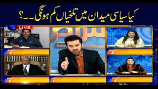 Aiteraz Hai | Adil Abbasi | ARYNews | 18 January 2019