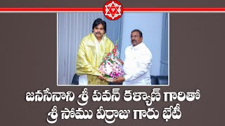 JanaSena Chief Sri Pawan Kalyan Meeting with BJP State President Sri Somu Veerraju | JanaSena Party