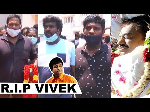 Vivek-கின் உடலுக்கு மரியாதை செலுத்திய Vijay TV பிரபலங்கள்! | RIP Vivek | Robo Shankar, Thangadurai