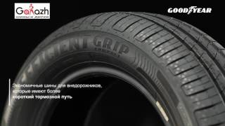 Купить шины GOODYEAR Efficientgrip (в магазине шин и дисков