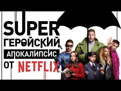 Полный антимарвел! Таких супергероев вы еще не видели! Обзор сериала «Академия Амбрелла» от Netflix