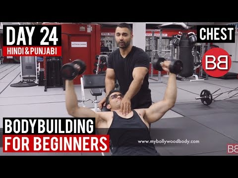 Complete Chest Workout Routine - Chest Workout In Hindi