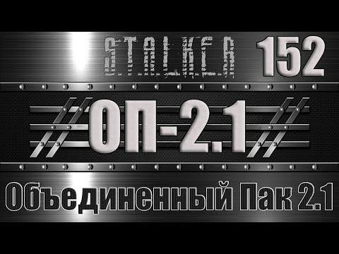 Сталкер ОП 2.1 - Объединенный Пак 2.1 Прохождение 152 МЕРТВЫЙ ГОРОД и БОНУСНЫЕ ТАЙНИКИ НА ЧАЭС-2