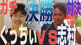 東京・梅若トーナメント大会の決勝戦は志村選手と対決! 5ゲームマッチ...
