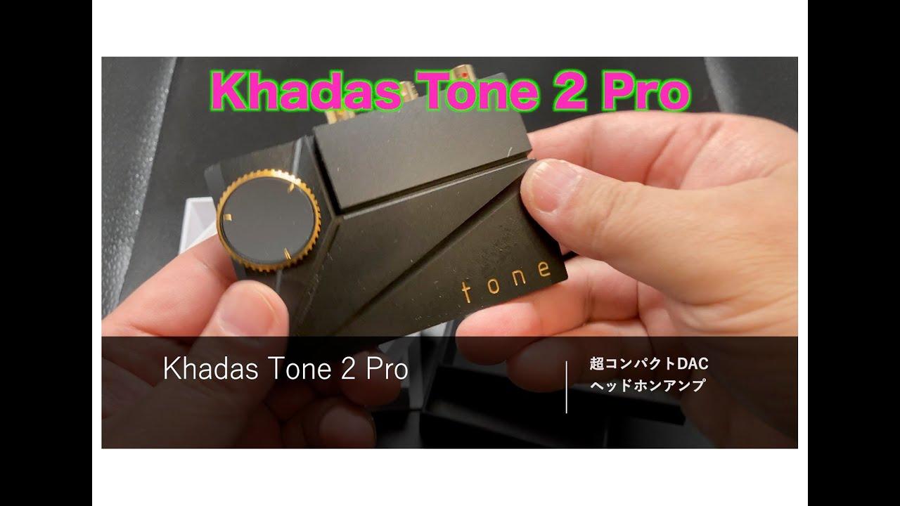 Khadas Tone 2 Pro 超コンパクトDACヘッドホンアンプ