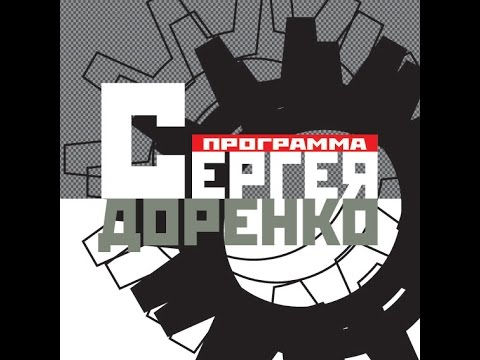 Программа Сергея Доренко (22.01.2000) Гость: Борис Березовский