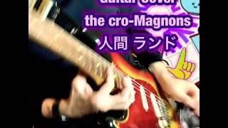 【ザ・クロマニヨンズ  】アルバム、レインボーサンダーの3曲目 『人間ランド』guitar cover使用楽器はギターのみで一発撮りで弾いてみました!