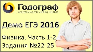 Демо ЕГЭ по физике 2016 года. Задания 22-25