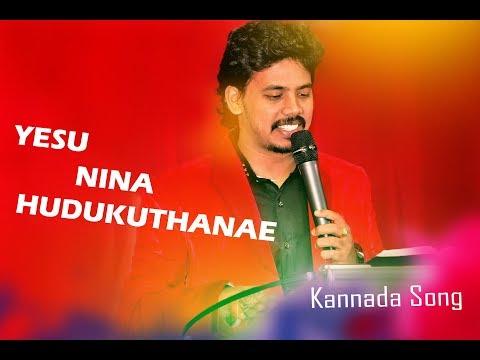 Pr Darwin Ebenezer | Kannada Christian Song | Yesu Nina Hudukuthanae in HD| Ezhunthavaar