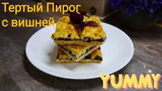 Вкусный тертый пирог с вишней / Рецепт тертого пирога