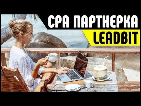 CPA партнерка LEADBIT для заработка в Интернете на арбитраже трафика с нуля