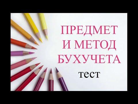 Бухгалтерский учет | Тренажер | Тест | Бухгалтерия для начинающих | Бухучет простыми словами