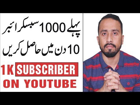 How To Get More Subscribers On Youtube Fast || Get Your First 1000 Subscribers In 10 Days