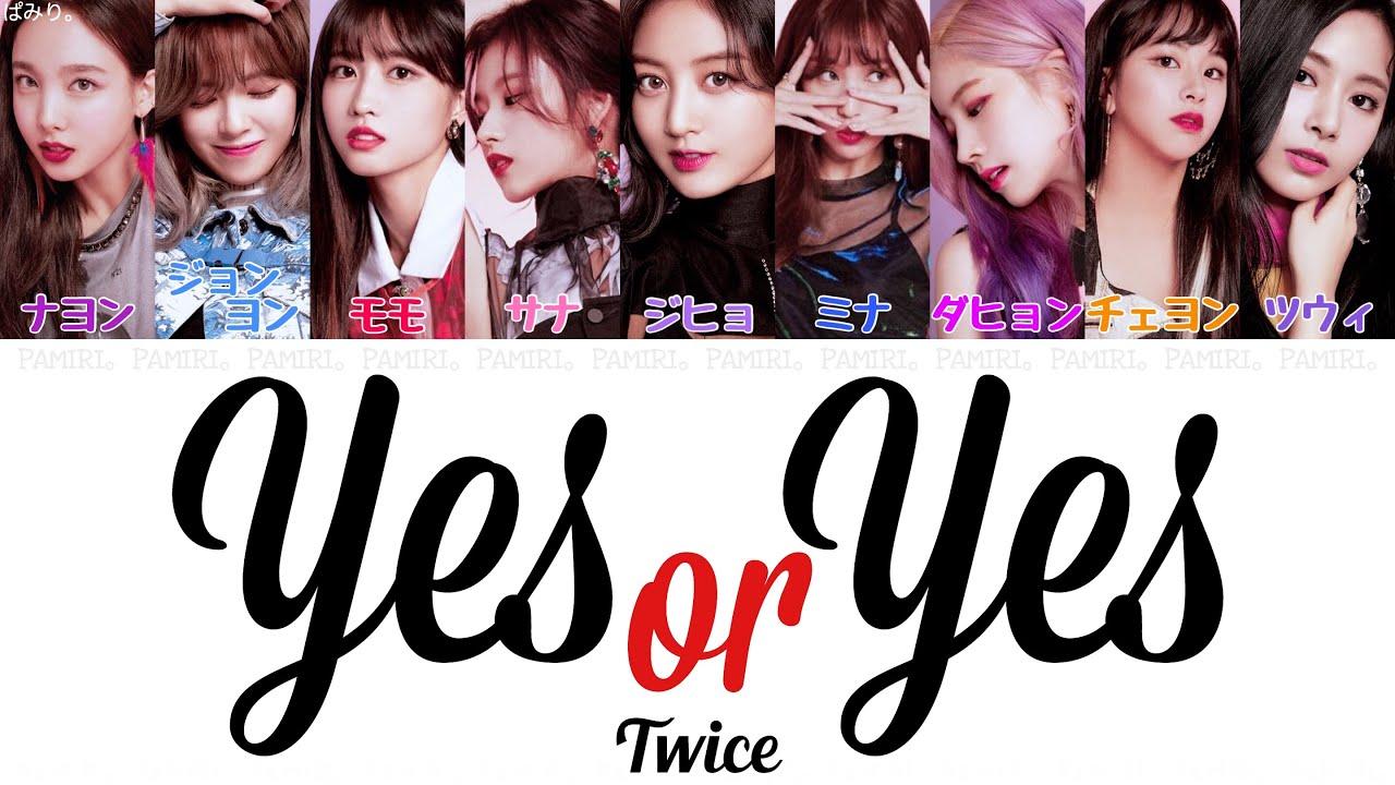 日本語字幕 かなるび 歌詞 Yes Or Yes Twice トゥワイス Youtube