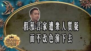 「德古拉的晚餐2」第二集 節目精彩預告(20181027)