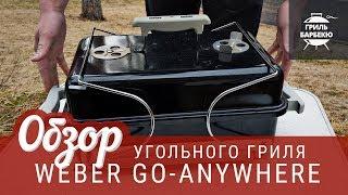 Обзор угольного гриля Weber Go-anywhere